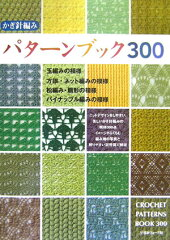 【楽天ブックスならいつでも送料無料】かぎ針編みパターンブック300