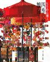 【送料無料】ちりめん細工四季の傘飾りと雛飾り