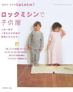 【送料無料】ロックミシンで子供服