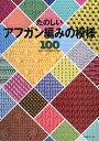 【送料無料】たのしいアフガン編みの模様100 [ 日本編物文化協会 ]