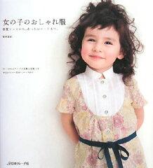 【送料無料】女の子のおしゃれ服