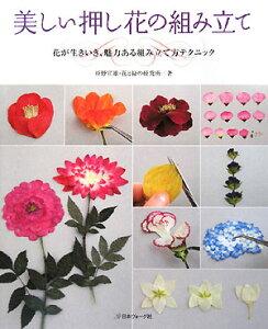 【送料無料】美しい押し花の組み立て [ 杉野宣雄 ]