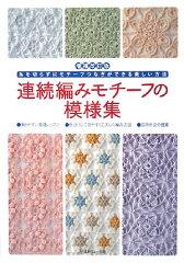 【送料無料】連続編みモチ-フの模様集