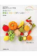 【送料無料】かわいい野菜とフルーツがいっぱい [ 前田智美 ]