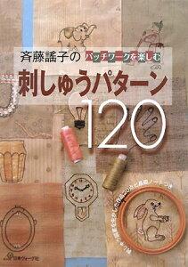 【送料無料】斉藤謠子のパッチワークを楽しむ刺しゅうパターン120
