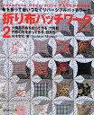 【送料無料】折り布パッチワ-ク(2)