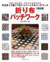 【送料無料】折り布パッチワーク復刻版
