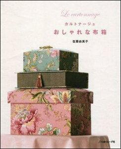 【送料無料】カルトナージュおしゃれな布箱