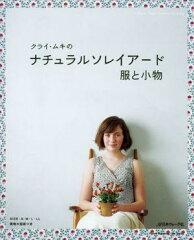【送料無料】クライ・ムキのナチュラルソレイアード服と小物