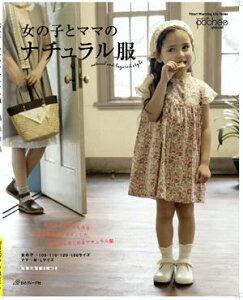 【送料無料】女の子とママのナチュラル服