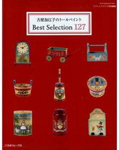 【送料無料】古屋加江子のトールペイントbest selection 127