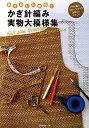 【送料無料】かぎ針編み実物大模様集