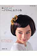 【送料無料】編みたガールのヘアアクセと女子小物