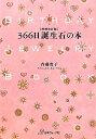 366日誕生石の本増補改訂版