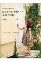 【送料無料】a sunny spotのおしゃれでかわいい女の子の服
