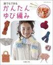 【送料無料】誰でもできるかんたんゆび編み