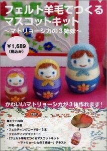 【送料無料】フェルト羊毛でつくるマスコットキット マトリョーシカの3姉妹