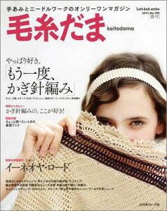 【送料無料】毛糸だま(春号)
