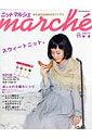 【楽天ブックスならいつでも送料無料】ニットマルシェ(vol.11)