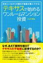 テキサスで始めるワンルームマンション投資 日本にいながら米国の不動産が購入できる! [ ニック・市丸 ]