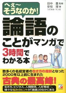 論語のことがマンガで3時間でわかる本 へぇ〜そうなのか! (Asuka business & language book) [ 安恒理 ]