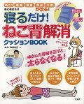 【バーゲン本】<br />寝るだけ!ねこ背解消クッションBOOK