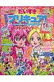 だいすきプリキュア!スイ-トプリキュア♪&プリキュアオ-ルスタ-ズファンブック(vol.4)