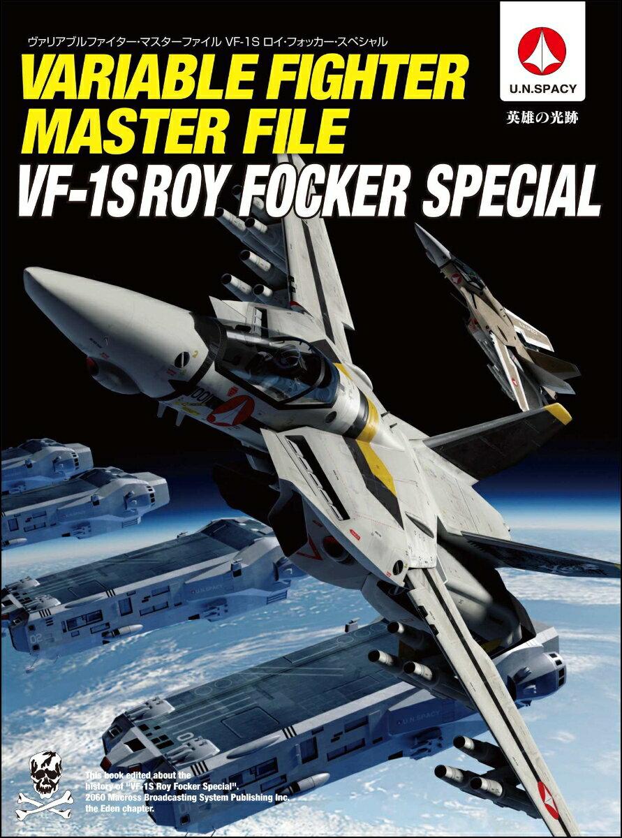 ホビー・スポーツ・美術, ミリタリー  VF-1S GA Graphic