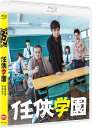 任侠学園(特装限定版)【Blu-ray】 [ 西島秀俊 ]