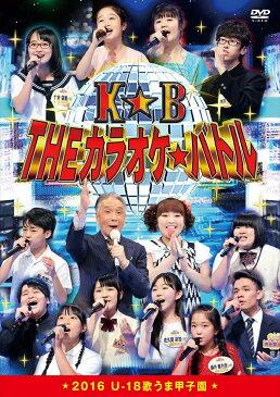 THEカラオケ★バトル 2016 U-18歌うま甲子園 [ 上垣ひなた ]