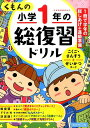くもんの小学1年の総復習ドリル (総復習ドリルシリーズ)