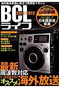 【送料無料】BCLライフ(2012-2013)