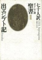 【バーゲン本】七十人訳ギリシア語聖書2 出エジプト記