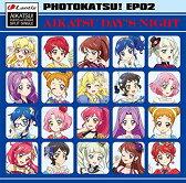 スマホアプリ『アイカツ!フォト on ステージ!!』スプリットシングル フォトカツ!EP02 [ (ゲーム・ミュージック) ]