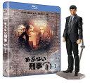 あぶない刑事 Blu-ray BOX VOL.1 タカフィギ