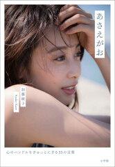 「news zero」加藤綾子と桐谷美玲の起用で視聴率回復を目指す!?若手美人女子アナの起用も検討中とか