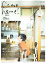 【送料無料】Come home!(vol.34)