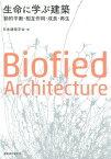 生命に学ぶ建築 動的平衡・相互作用・成長・再生 [ 日本建築学会 ]