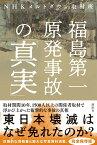 福島第一原発事故の「真実」 [ NHKメルトダウン取材班 ]