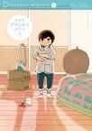 プリンセスメゾン(4) (ビッグ コミックス) [ 池辺 葵 ]