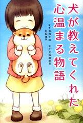 【送料無料】犬が教えてくれた心温まる物語 [ 甲木千絵 ]