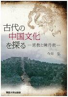 古代の中国文化を探る
