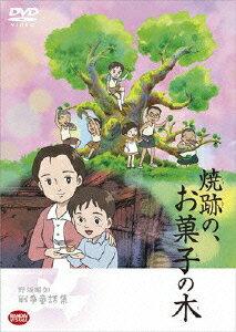 野坂昭如戦争童話集 焼跡の、お菓子の木画像