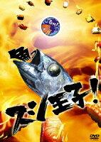 スシ王子!DVD-BOX