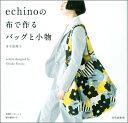 【楽天ブックスならいつでも送料無料】echinoの布で作るバッグと小物 [ 青木恵理子 ]