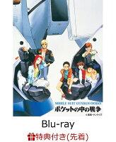 【先着特典】U.C.ガンダムBlu-rayライブラリーズ 機動戦士ガンダム 0080 ポケットの中の戦争(A4クリアファイル付き)【Blu-ray】