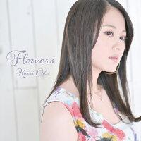 Flowers (初回限定盤)