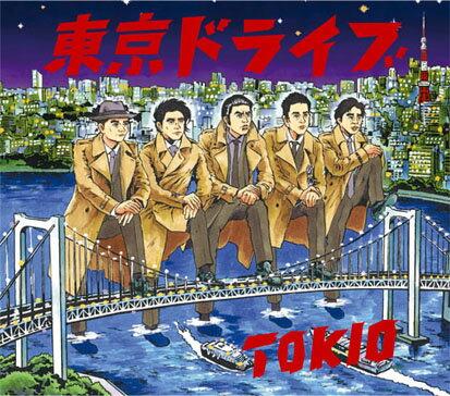 東京ドライブ [ TOKIO ]