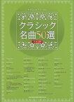 クラシック名曲50選改訂6版 (やさしいピアノ・ソロ)