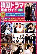 【送料無料】韓国ドラマ完全ガイド(2012)